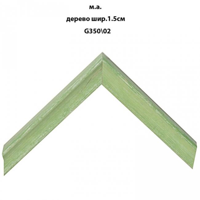 Деревянный цветной багет с имитацией металлика шириной 1.5 см G350\02