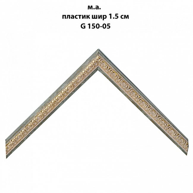 Багет пластиковый золото и серебро шириной 1.5 см арт. G150-05