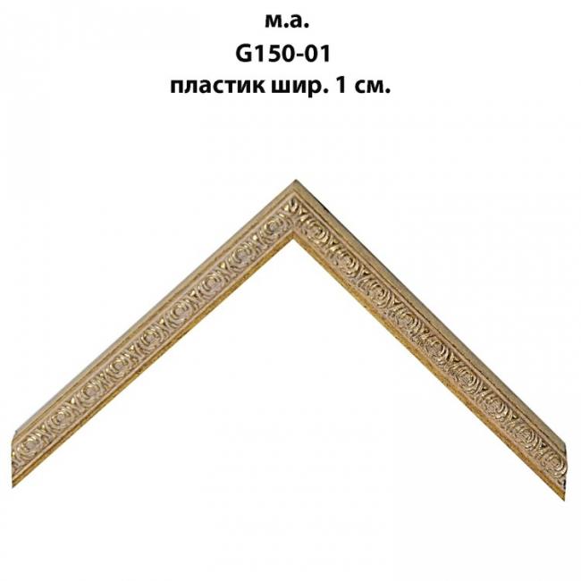 Багет пластиковый золото и серебро шириной 1 см арт. G150-01