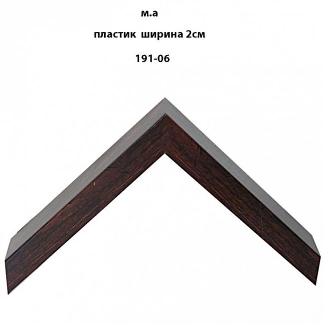 Багет пластиковый с имитацией морения шириной 2 см арт. 191-06