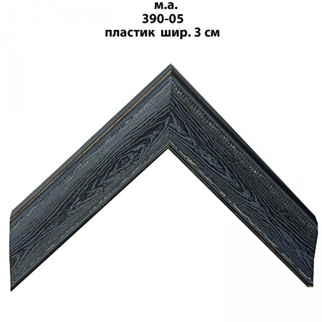 Багет пластиковый с имитацией морения шириной 3 см арт. 390-05
