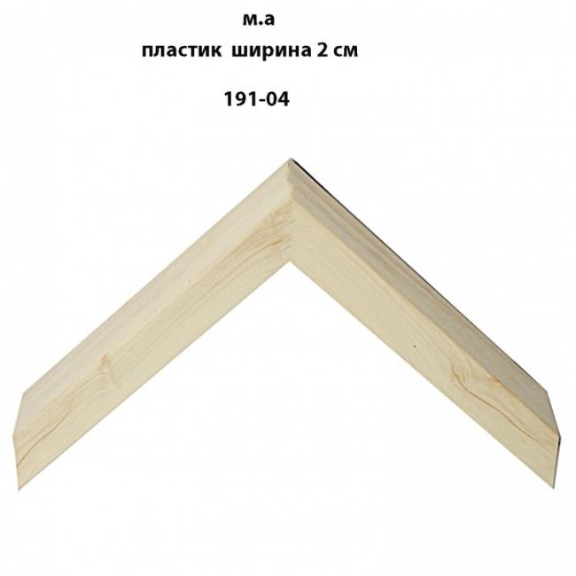 Багет пластиковый светлых тонов шириной 2 см арт. 191-04