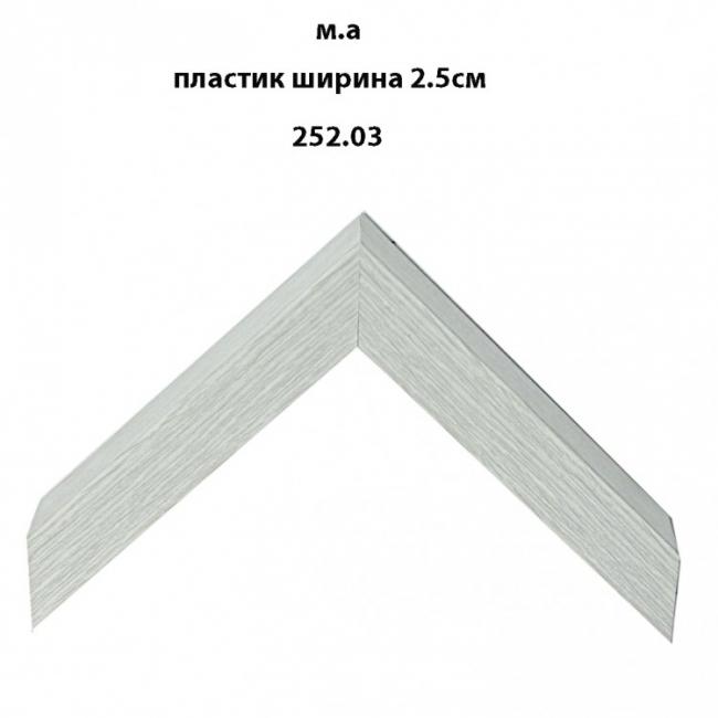 Багет пластиковый светлых тонов шириной 2.5 см арт. 252.03