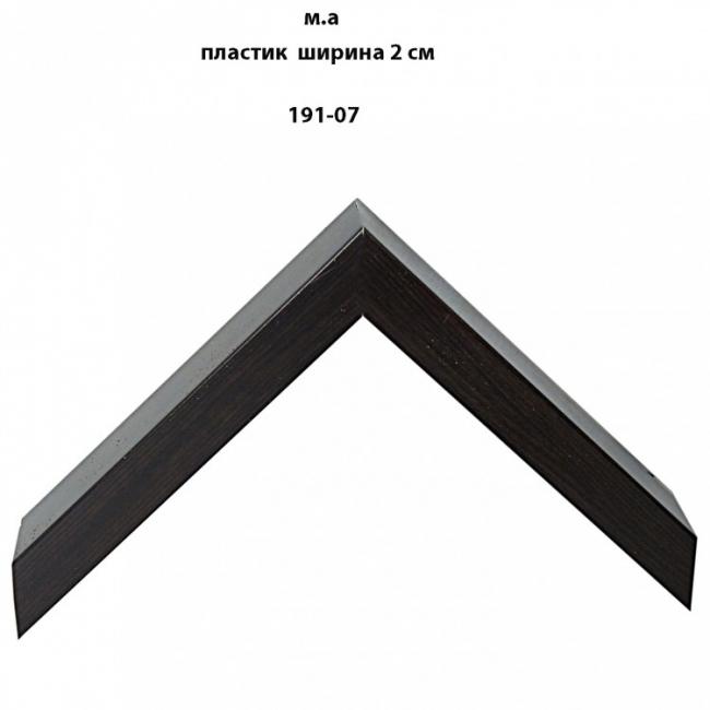 Пластиковый багет черных тонов шириной 2 см арт. 191-07