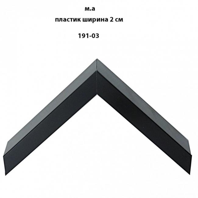 Пластиковый багет черных тонов шириной 2 см арт. 191-03
