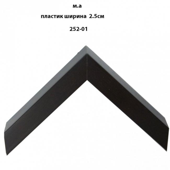 Пластиковый багет черных тонов шириной 2.5 см арт. 252-01