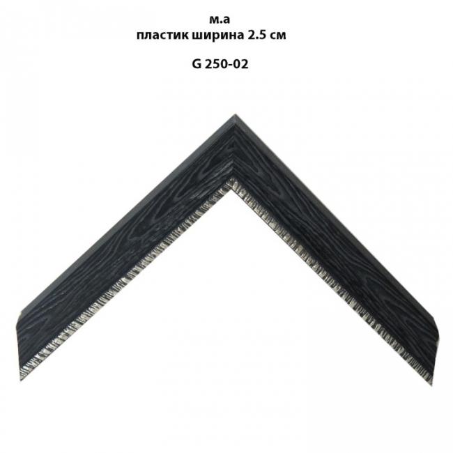 Пластиковый багет черных тонов шириной 2.5 см арт. 250-02