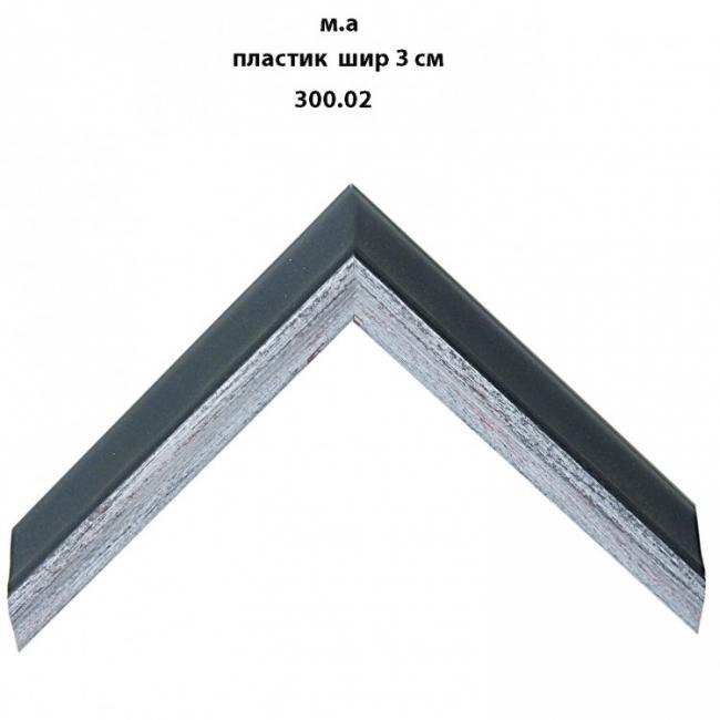 Пластиковый багет черных тонов шириной 3 см арт. 300.02