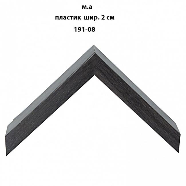 Пластиковый багет черных тонов шириной 2 см арт. 191-08