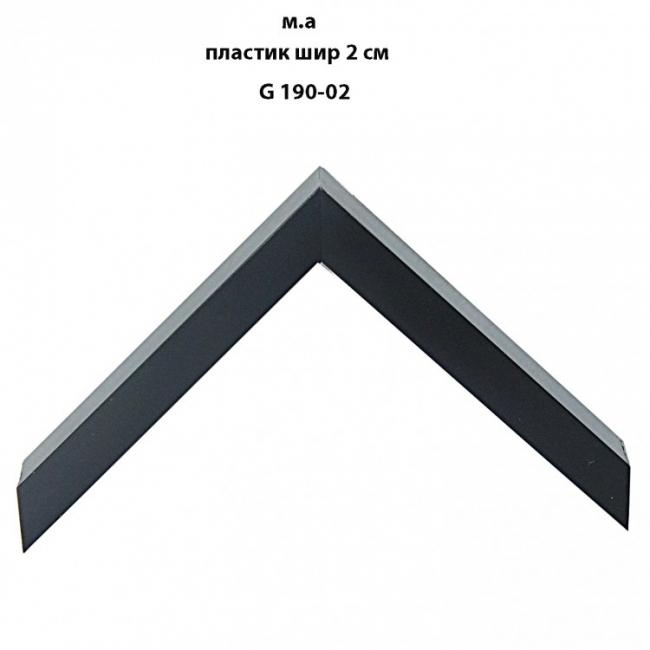 Пластиковый багет черных тонов шириной 2 см арт. G190-02