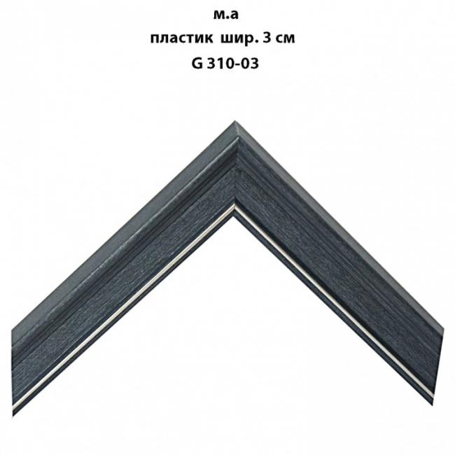 Пластиковый багет черных тонов шириной 3 см арт. G310-03