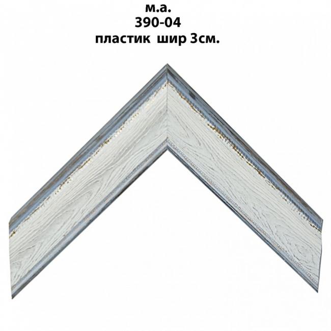 Багет пластиковый цветной шириной 3 см арт. 390-04