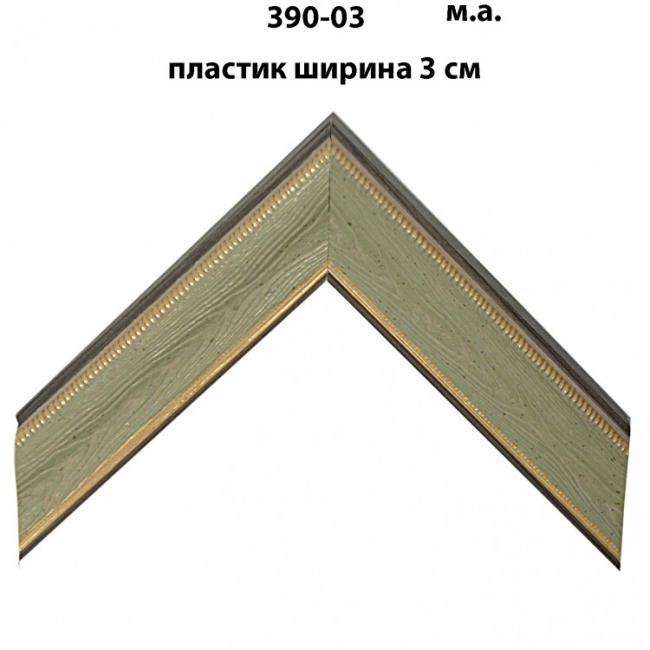 Багет пластиковый цветной шириной 3 см арт. 390-03