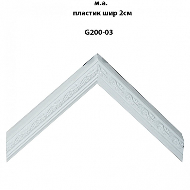 Багет пластиковый светлых тонов шириной 2 см арт. G200-03