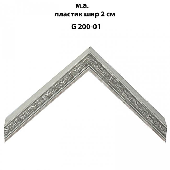 Багет пластиковый светлых тонов шириной 2 см арт. G200-01