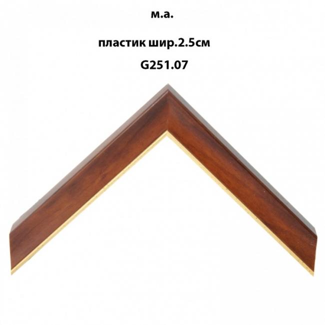 Багет пластиковый цветной шириной 2.5 см арт. G251.07