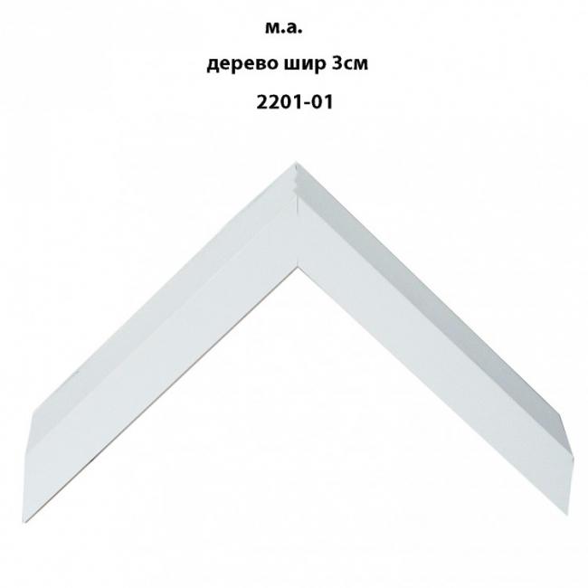 Багет светлых тонов арт. 2201-01