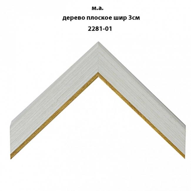 Багет светлых тонов арт. 2281-01