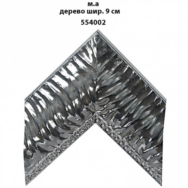 Деревянный багет с имитацией металлика 9 см арт. 554002