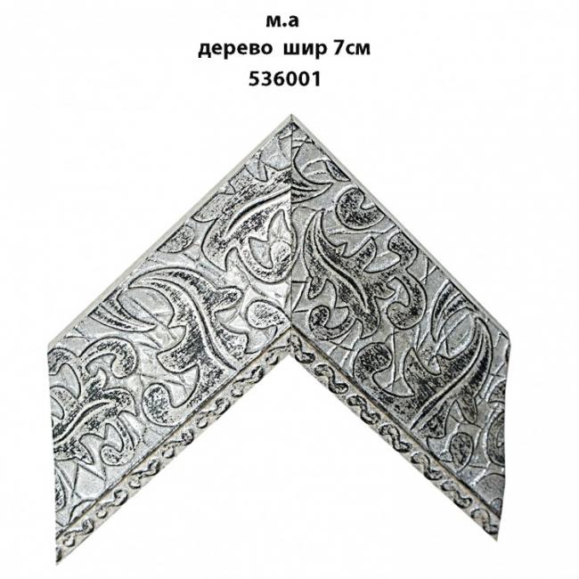 Деревянный багет с имитацией металлика 7 см арт. 536001
