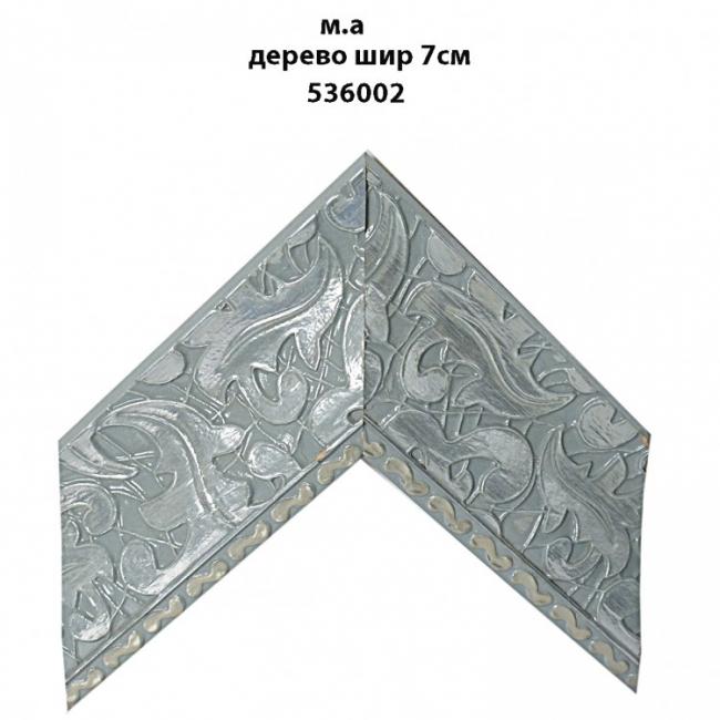 Деревянный багет с имитацией металлика 7 см арт. 536002
