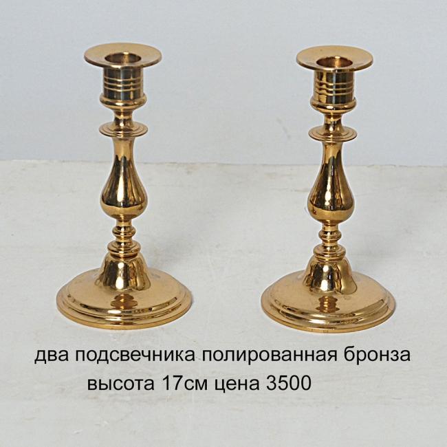 Два подсвечника из бронзы