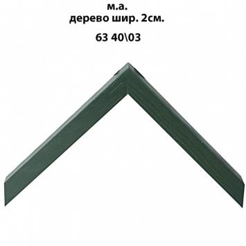 Деревянный цветной багет с имитацией металлика шириной 2 см 63 40\03