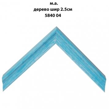 Деревянный цветной багет с имитацией металлика шириной 2.5 см 5840 04