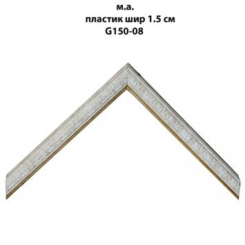 Багет пластиковый светлых тонов шириной 1.5 см арт. G150-08