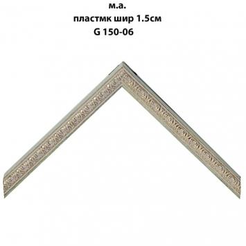 Багет пластиковый золото и серебро шириной 1.5 см арт. G150-06