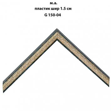 Багет пластиковый золото и серебро шириной 1.5 см арт. G150-04