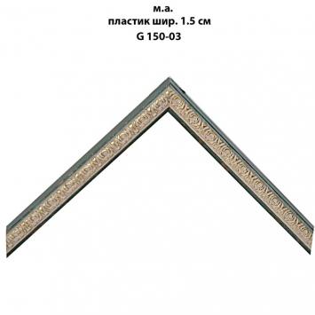Багет пластиковый золото и серебро шириной 1.5 см арт. G150-03