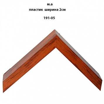 Багет пластиковый с имитацией морения шириной 2 см арт. 191-05