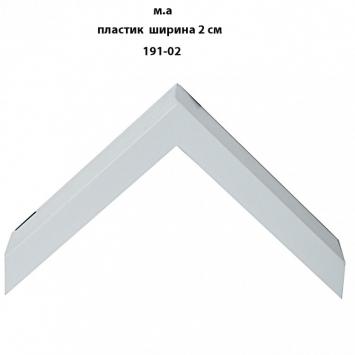 Багет пластиковый светлых тонов шириной 2 см арт. 191-02