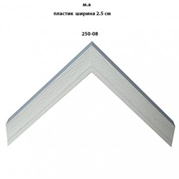 Багет пластиковый светлых тонов шириной 2.5 см арт. 250-08