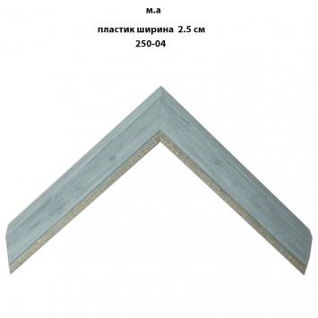 Багет пластиковый светлых тонов шириной 2.5 см арт. 250-04
