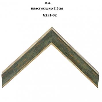 Багет пластиковый цветной шириной 2.5 см арт. G251-02