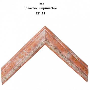 Багет пластиковый цветной шириной 3 см арт. 321.11
