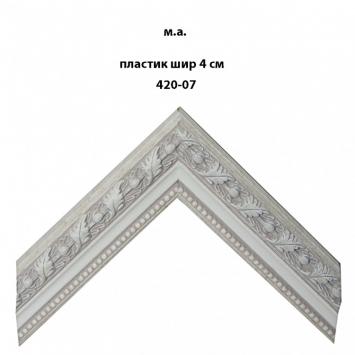 Багет пластиковый светлых тонов шириной 4 см арт. 420-07