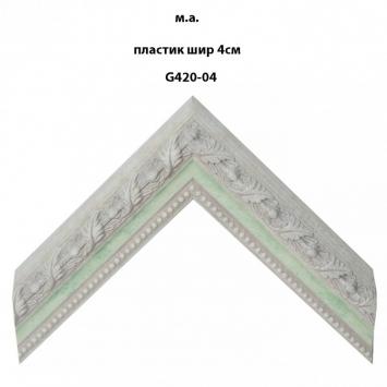 Багет пластиковый светлых тонов шириной 4 см арт. G420-03