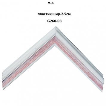 Багет пластиковый светлых тонов шириной 2.5 см арт. G260-03