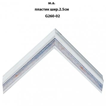 Багет пластиковый светлых тонов шириной 2.5 см арт. G260-02