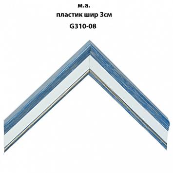 Багет пластиковый светлых тонов шириной 3 см арт. G310-08