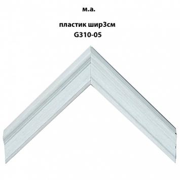 Багет пластиковый светлых тонов шириной 3 см арт. G310-05