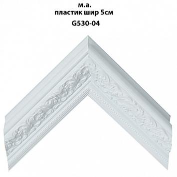 Багет пластиковый светлых тонов шириной 5 см арт. G530-04