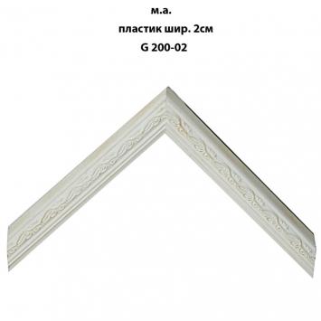 Багет пластиковый светлых тонов шириной 2 см арт. G200-02