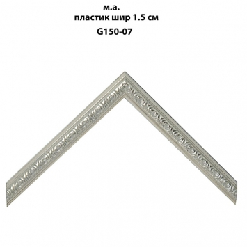 Багет пластиковый светлых тонов шириной 1.5 см арт. G150-07