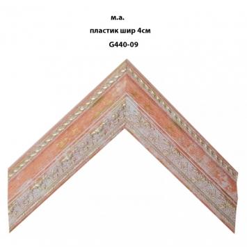 Багет пластиковый цветной шириной 4 см арт. G440-09