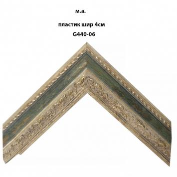 Багет пластиковый цветной шириной 4 см арт. G440-06