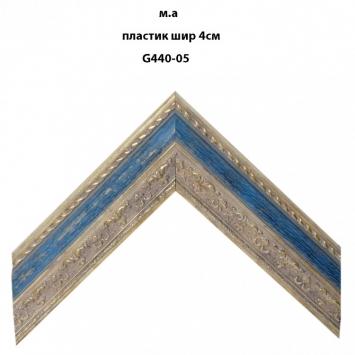 Багет пластиковый цветной шириной 4 см арт. G440-05